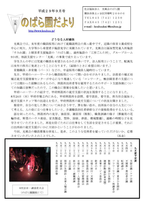 のばら園便り 平成29年9月号