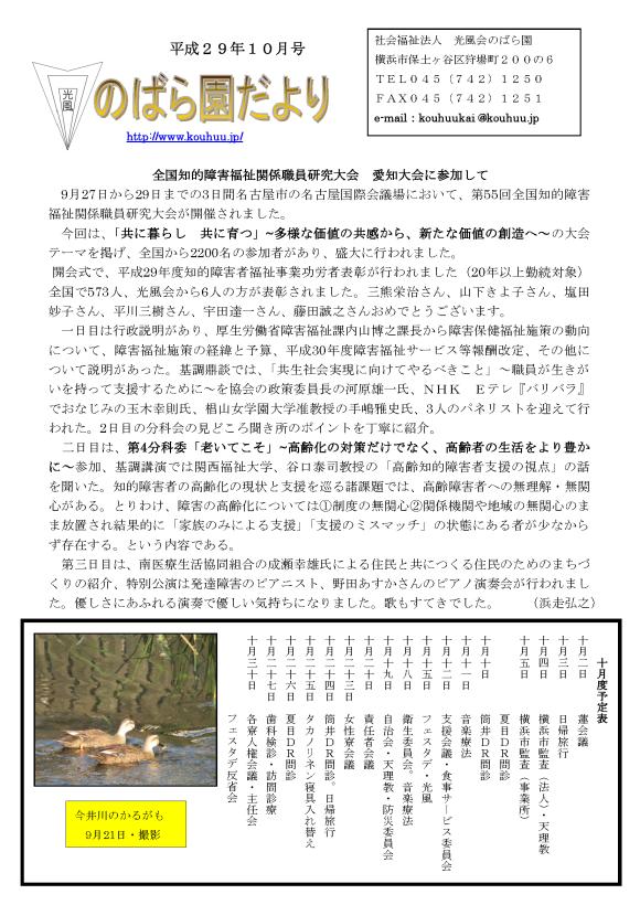 のばら園便り 平成29年10月号