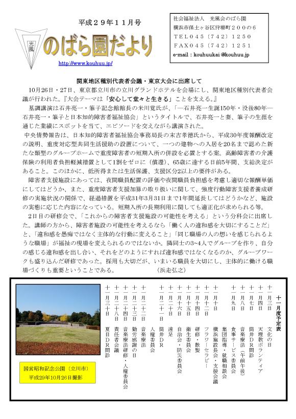 のばら園便り 平成29年11月号